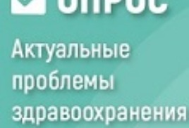 На портале «Добродел» запустился опрос