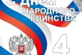 День народного единства в России